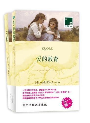 双语译林:爱的教育(买中文版送英文版)——国际安徒生奖青少年必读书目之一,新课标指定读物。