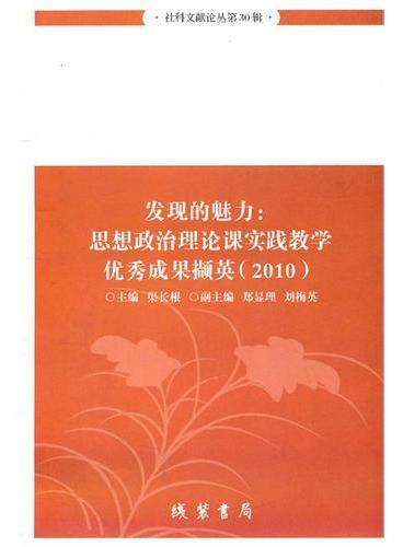 发现的魅力:思想政治理论课实践教学优秀成果撷英(2010)(社科文献论丛第30辑)