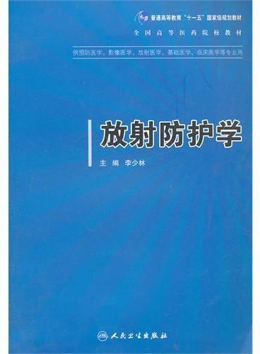放射防护学(本科)