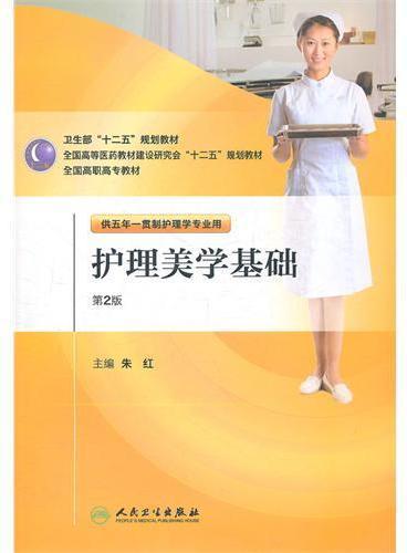 护理美学基础(二版/五年一贯制护理/配盘)