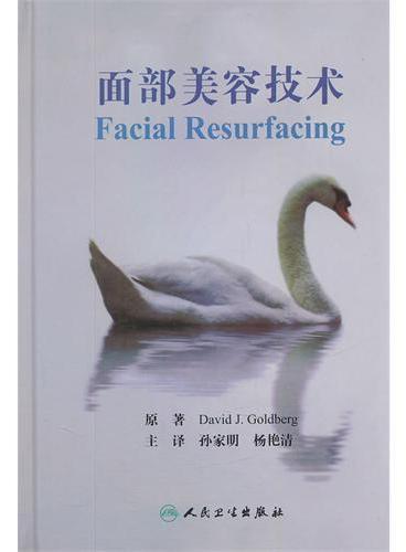 面部美容技术(翻译版)