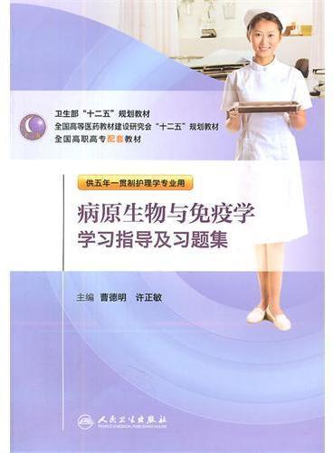 病原生物与免疫学学习指导及习题集(五年一贯制护理配教)