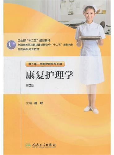 康复护理学(第二版/五年一贯制护理)