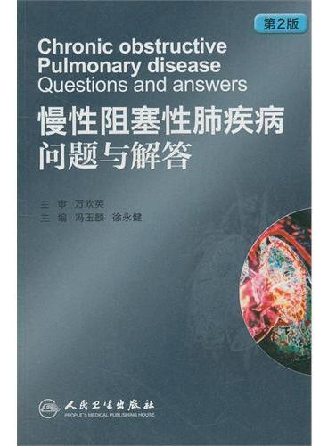 慢性阻塞性肺疾病问题与解答(第2版)