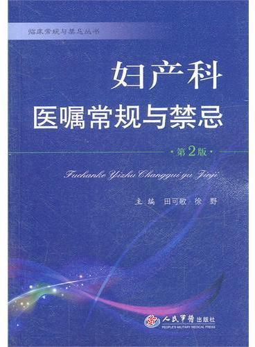妇产科医嘱常规与禁忌(第二版).临床常规与禁忌系列