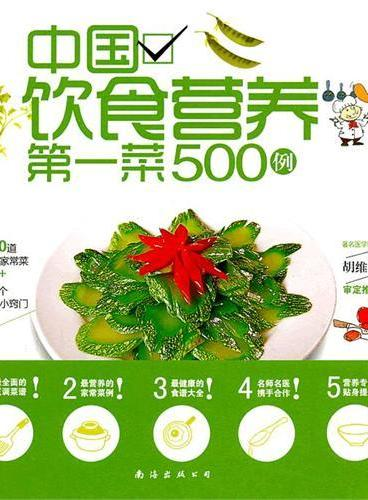 《家常美味》丛书02-中国饮食营养第一菜500例(第2版)