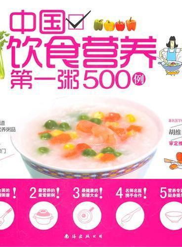 《家常美味》丛书04-中国饮食营养第一粥500例
