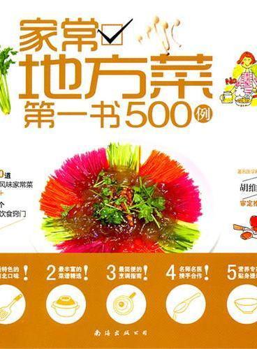《家常美味》丛书05-家常地方菜第一书500例