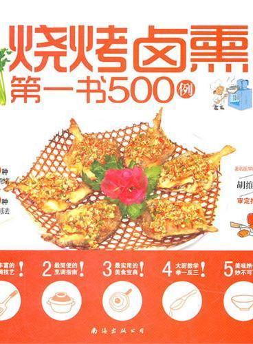 《家常美味》丛书06-烧烤卤熏第一书500例
