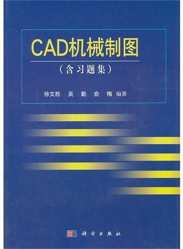 CAD机械制图(含习题集)