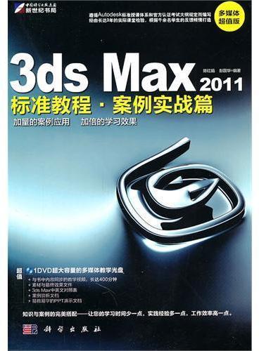 3ds Max2011标准教程·案例实战篇