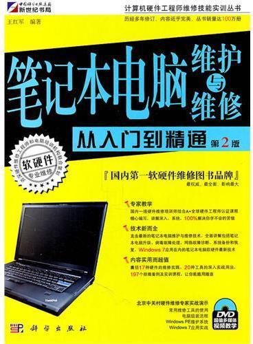 笔记本电脑维护与维修从入门到精通(第2版)