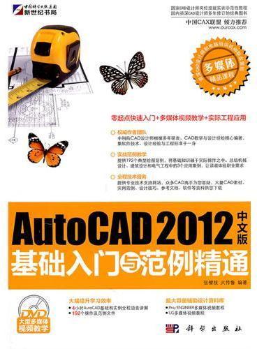 Auto CAD2012中文版基础入门与范例精通