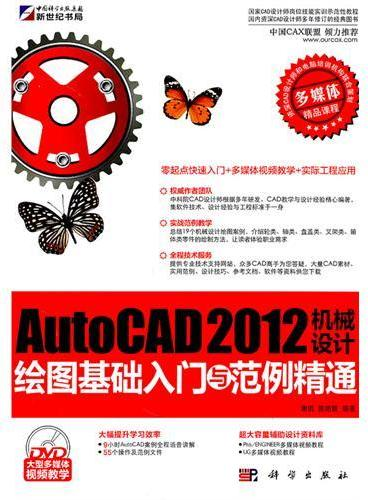 AutoCAD 2012机械设计绘图基础入门与范例精通