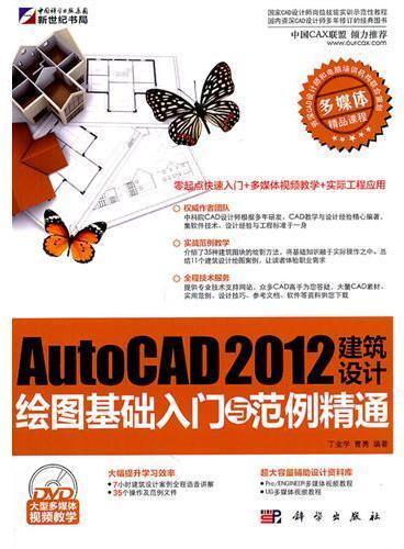 AutoCAD 2012建筑设计绘图基础入门与范例精通