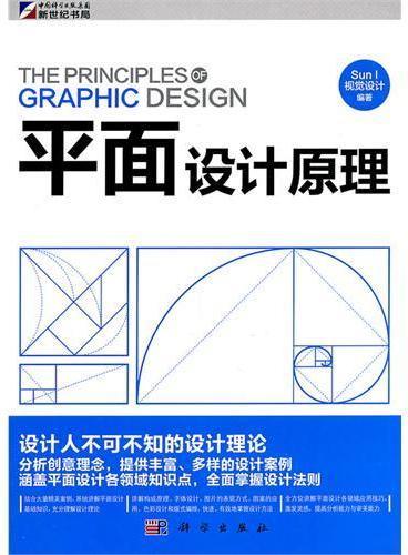 平面设计原理