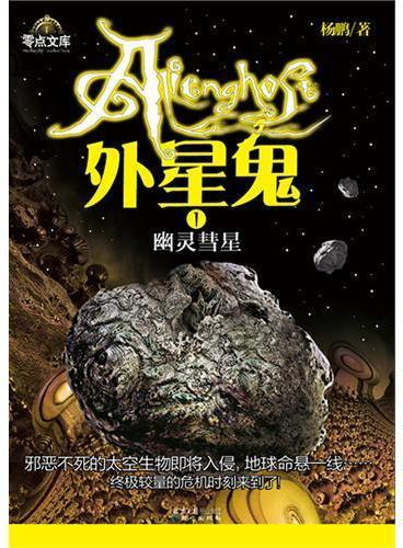 外星鬼——①幽灵彗星