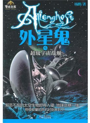 外星鬼——④超级宇宙战舰