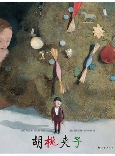 胡桃夹子(国际安徒生插画大奖得主莉丝贝特·茨韦尔格代表作。名著故事唯美演绎,让孩子自然地爱上经典!)