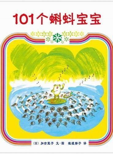101个蝌蚪宝宝(一个有关亲情、家庭,以及团结力量大的温暖故事,加古里子代表作)