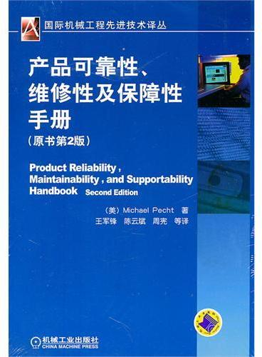 产品可靠性、维修性及保障性手册(原书第2版)(国际机械工程先进技术译丛)