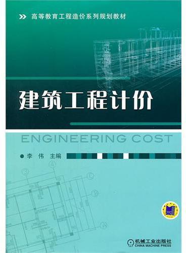 建筑工程计价