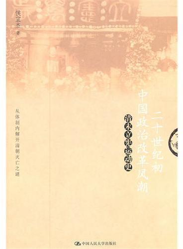 二十世纪初中国政治改革风潮——清末立宪运动史