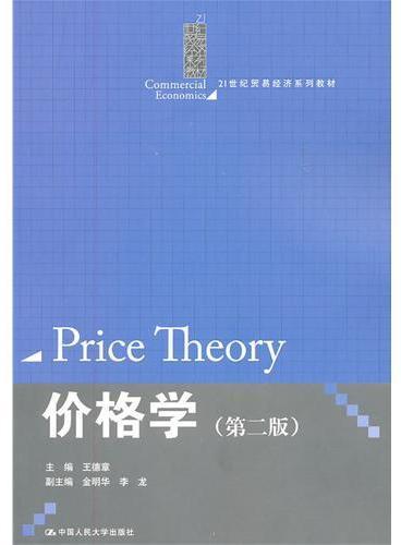 价格学(第二版)(21世纪贸易经济系列教材)