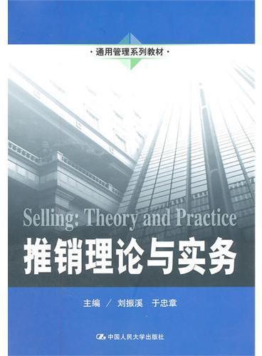 推销理论与实务(通用管理系列教材)