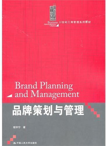 品牌策划与管理(21世纪工商管理系列教材)
