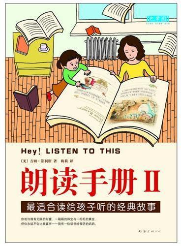 朗读手册Ⅱ(最适合读给孩子听的经典故事!)(爱心树童书出品)