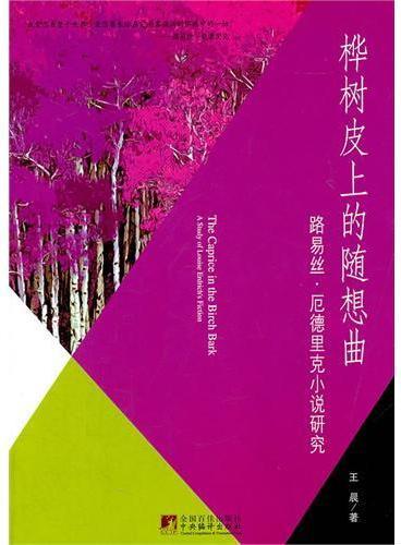桦树皮上的随想曲:露易丝.厄德里克小说研究