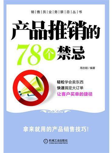产品推销的78个禁忌