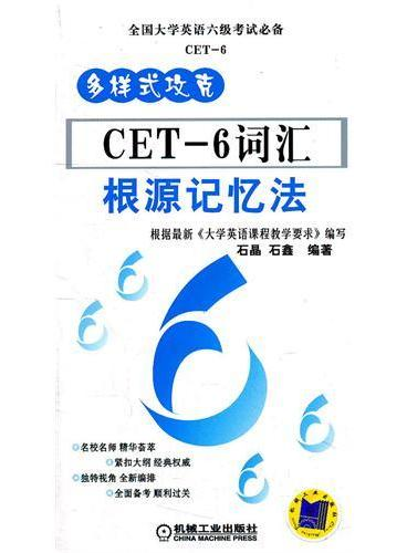 CET-6词汇 根源记忆法