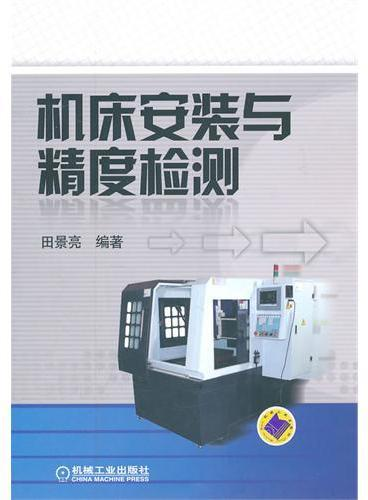 机床安装与精度检测