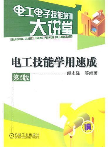 电工技能学用速成(第2版)