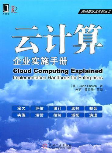 云计算:企业实施手册