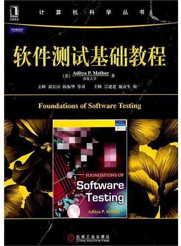 软件测试基础教程