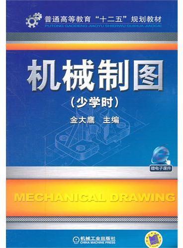 机械制图(少学时)