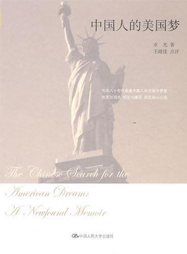 中国人的美国梦(天下文丛)(一部中国人留美外史,写尽八十年代留美中国人的光荣与梦想!)