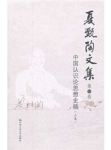 夏甄陶文集·第三卷:中国认识论思想史稿(上卷)(共6卷)