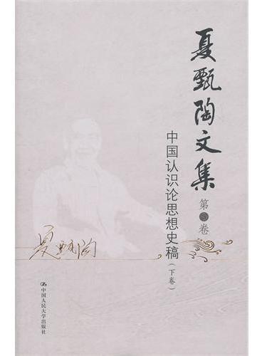 夏甄陶文集·第四卷:中国认识论思想史稿(下卷)(共6卷)