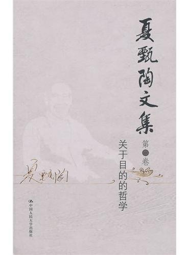 夏甄陶文集·第一卷:关于目的的哲学(共6卷)
