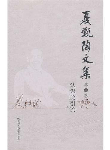 夏甄陶文集·第二卷:认识论引论(共6卷)