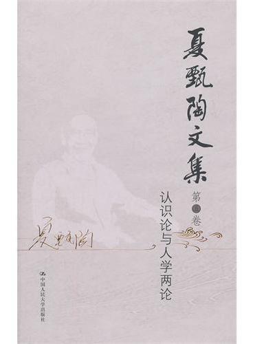 夏甄陶文集·第五卷:认识论与人学两论(共6卷)