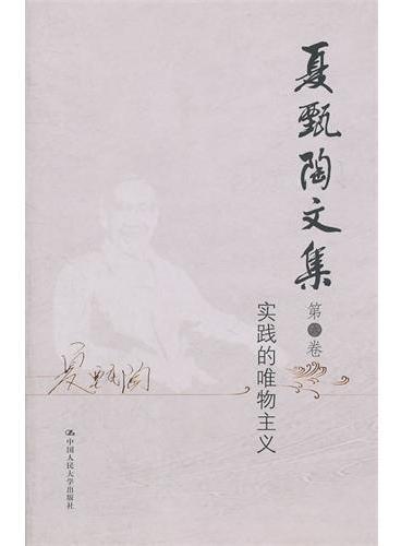 夏甄陶文集·第六卷:实践的唯物主义(共6卷)