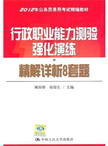 行政职业能力测验强化演练·精解详析8套题