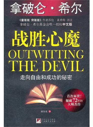 战胜心魔(拿破仑.希尔基金会唯一授权中文版  秘藏72年的大师杰作首次面世 揭示走向成功和自由的秘密)