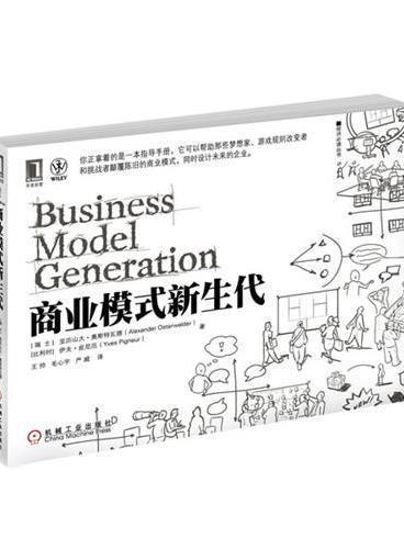 商业模式新生代(教你用1分钟说清楚你的商业模式!出版人杂志·新浪2011年最佳经管类图书,蓝狮子2011年10大最佳商业图书)