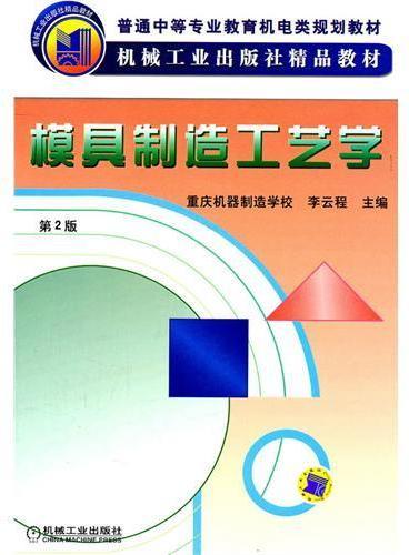 模具制造工艺学 第2版